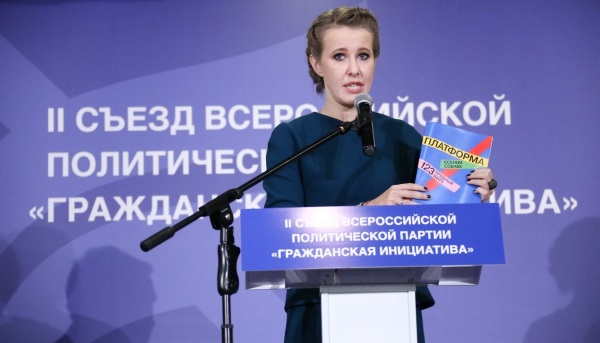 предвыборная программа кандидата в президенты ксении собчак