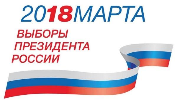 когда в россии выборы в россии