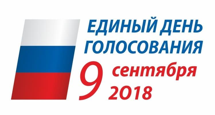 дата выборов депутатов в Госдуму в 2018 году