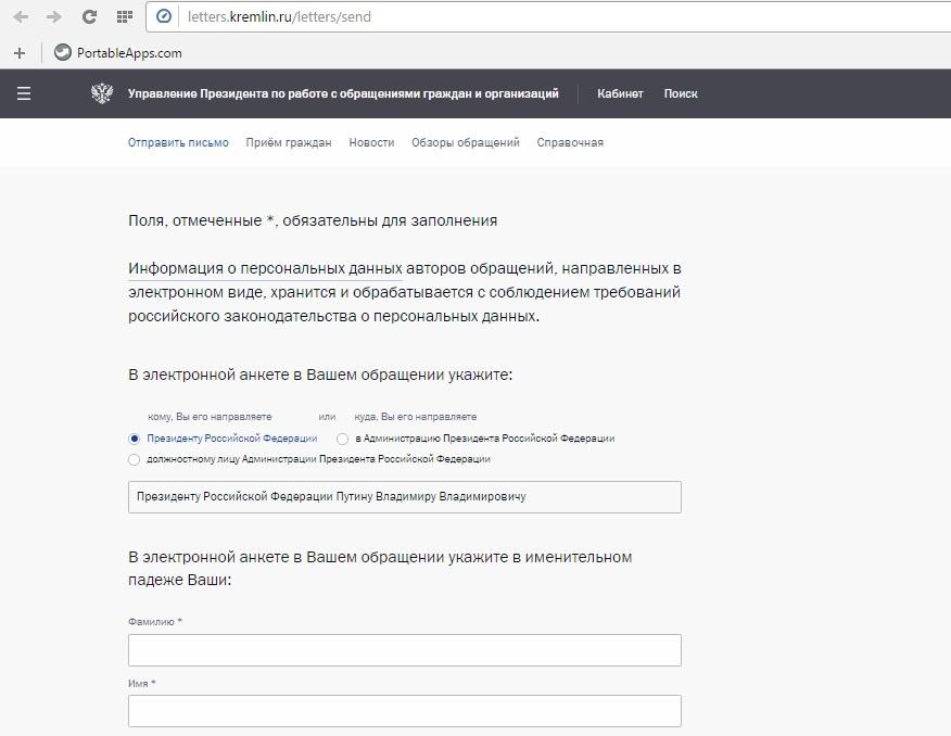 как написать Владимиру Путину на прямую линию через интернет