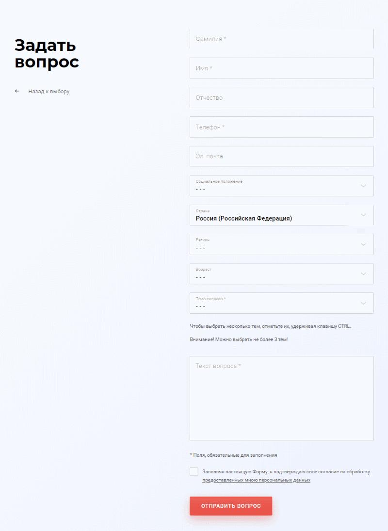 задать вопрос на прямой линии через сайт