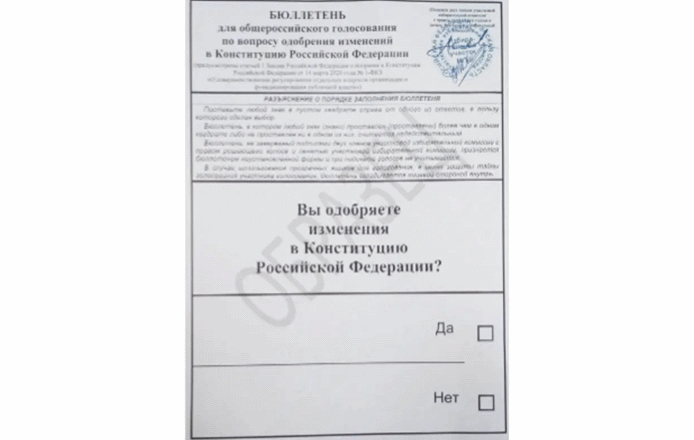 Когда будет голосование по Конституции в 2020 году в России?