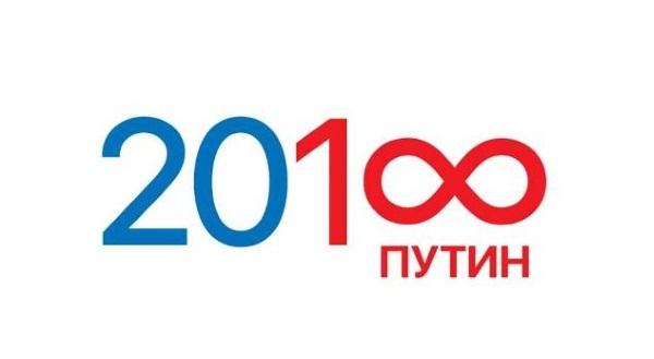 фотоприкол символ выборов 2018