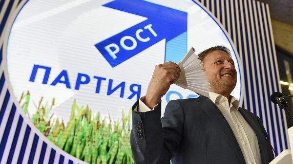 титов кандидат в президенты партия роста