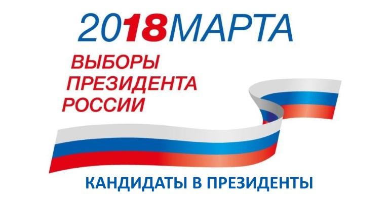 кандидаты в президенты россии в 2018