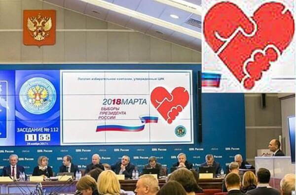 выборы 2018 логотип сердце